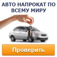 Авто напрокат 200*200