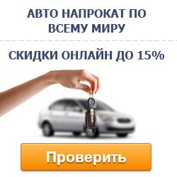 Авто напрокат co  скидкой