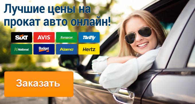 Лучшие цены Онлайн бронирование авто по всему миру
