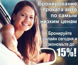 Аренда авто по всему миру - Экономьте до 15% 300*250