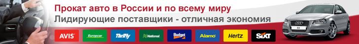 Прокат авто в России и по всему миру