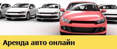 Аренда авто онлайн 240*100