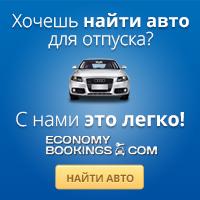 Автомобиль для отпуска - 200*200