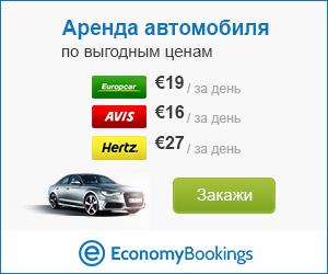 Аренда автомобилей по выгодным ценам - 300*200